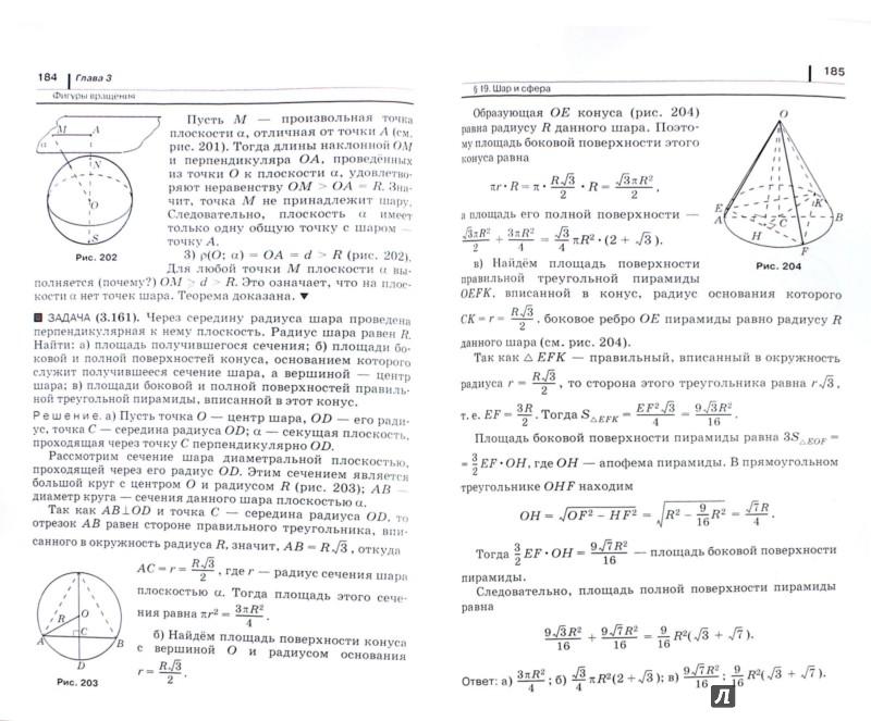Иллюстрация 1 из 9 для Математика. Алгебра и начала мат. анализа. Геометрия. 11 кл. Углубл. ур. Учебник+задачник. ФГОС - Потоскуев, Звавич   Лабиринт - книги. Источник: Лабиринт