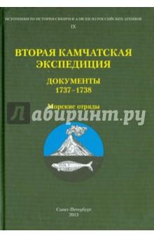 Вторая Камчатская экспедиция. Документы 1737-1738 . Морские отряды