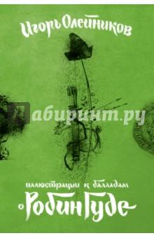 """Набор открыток """"Иллюстрации к балладам о Робин Гуде"""" Контакт-культура"""