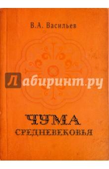 Чума Средневековья