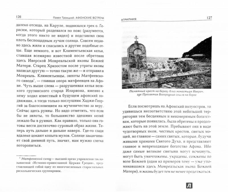 Иллюстрация 1 из 17 для Афонские встречи - Павел Троицкий   Лабиринт - книги. Источник: Лабиринт
