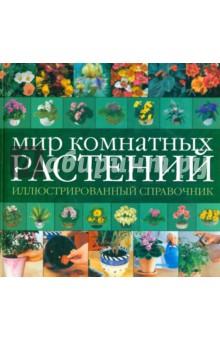Мир комнатных растений. Иллюстрированный справочникКомнатные растения<br>Мир комнатных растений богат и разнообразен. Одни растения обладают эффектным цветением, другие - интересными по форме и окраске листьями, вьющимися побегами, необычными формой и строением кроны. Выращивая комнатные цветы, мы не только делаем дом уютным и нарядным, но и укрепляем свое здоровье. Комнатные растения выделяют кислород, фильтруют и поглощают вредные вещества, поддерживают высокую влажность воздуха.<br>Данная книга поможет подобрать ассортимент, ознакомит вас с особенностями ухода за каждым растением и условиями его содержания, даст ответы на многие возникающие вопросы. Вы узнаете все или почти все о богатейшем разнообразии комнатных цветов. Издание прекрасно иллюстрировано, что позволит легко определить заинтересовавшее вас растение.<br>