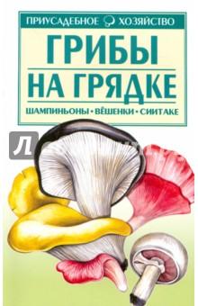 Обложка книги Грибы на грядке