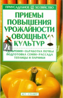Вдовенко Александр Валентинович Приемы повышения урожайности овощных культур