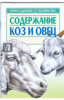 Зипер Александр Федорович Содержание коз и овец