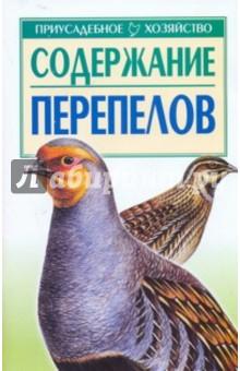 Книгу Содержание Перепелов Бондаренко