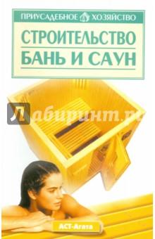 Обложка книги Строительство бань и саун Серия: Приусадебное хозяйство