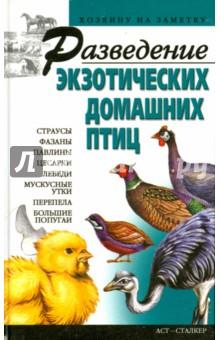 Разведение экзотических домашних птицПтицы<br>Содержание экзотических птиц в неволе, особенности их кормления и размножения, способы выращивания птенцов, обустройство загонов и кормушек, современные методы инкубации и получения сельскохозяйственной продукции - эту и другую полезную информацию вы найдете на страницах книги. Она станет хорошим подспорьем для фермеров, владельцев приусадебных хозяйств и птицеводов-любителей.<br>