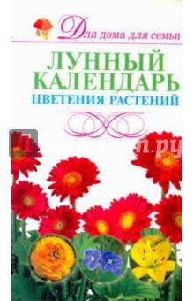 Лунный календарь цветения растений