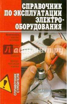Справочник по эксплуатации электрооборудования