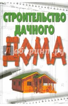 Строительство дачного домаСтроительство<br>Построить дачный дом своими руками!<br>Что может быть увлекательнее и интереснее?! <br>Зачем тратить огромные деньги и силы, связываясь со строительными фирмами и риелторскими конторами? Прочитайте эту книгу, последуйте ее советам - и ваш дачный дом, стоивший очень недорого, станет маленьким архитектурным шедевром, который по достоинству оценят не только ваши дети - но внуки и правнуки! Стройте с любовью. Живите с удовольствием!<br>