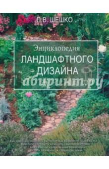 Энциклопедия ландшафтного дизайнаЛандшафтный дизайн<br>Эта книга подтолкнет вашу фантазию и поможет свести к минимуму многие проблемы по проектированию сада.<br>Быть владельцем сада, позволяющего отдохнуть и расслабиться, - это роскошь, мечта каждого садовода.<br>