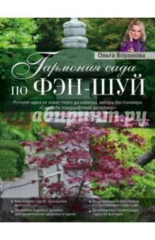 Гармония сада по фэн-шуйЛандшафтный дизайн<br>Сад может стать залогом вашего преуспевания, душевной гармонии, подарить вам успех, здоровье и счастье! Преобразуйте свой участок согласно искусству гармонии и композиции - Фэн-шуй. Искусство Фэн-шуй изучают годами, но, чтобы пользоваться им, достаточно знать основные правила и уметь их применять.<br>В этой книге вы найдете простые и понятные рекомендации как создать сад по принципам Фэн-шуй, конкретные методики, с помощью которых можно получить не только красивый и легкий в уходе сад, но и источник здоровья и успеха!<br>