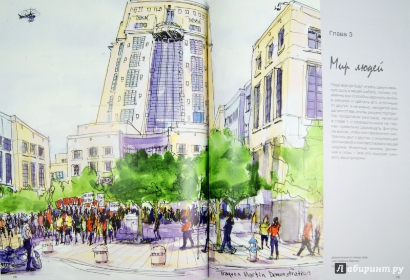 Иллюстрация 1 из 12 для Городской рисунок. Полное руководство - Томас Торспеккен | Лабиринт - книги. Источник: Лабиринт