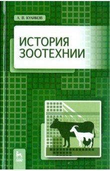 История зоотехнии. Учебник