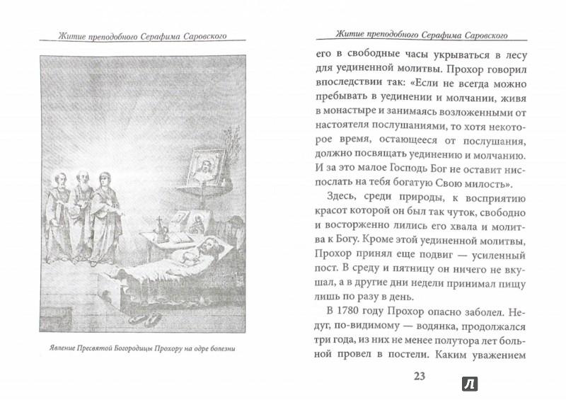 Иллюстрация 1 из 10 для Преподобный Серафим Саровский. Житие и поучения | Лабиринт - книги. Источник: Лабиринт