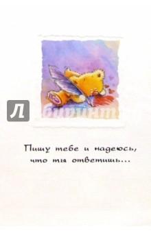 4191/Пишу тебе и надеюсь/открытка+конверт