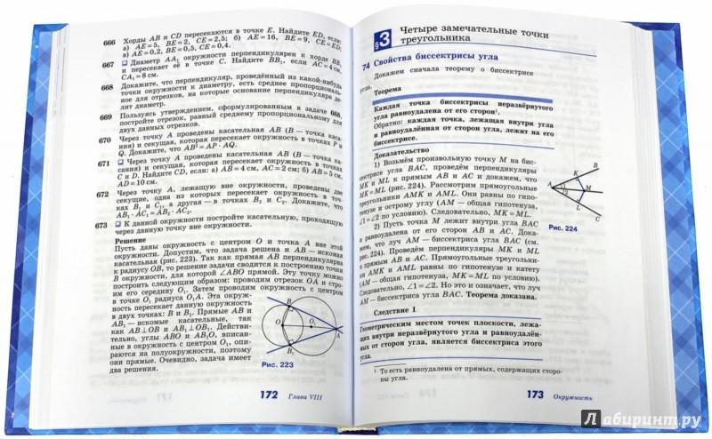 Иллюстрация 1 из 25 для Геометрия. 7-9 классы. Учебник. ФГОС - Атанасян, Юдина, Бутузов, Кадомцев | Лабиринт - книги. Источник: Лабиринт