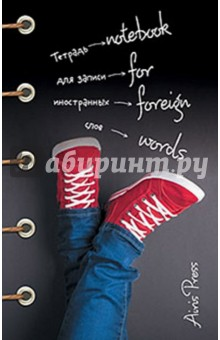 Тетрадь для записи иностранных слов (Красные кеды)