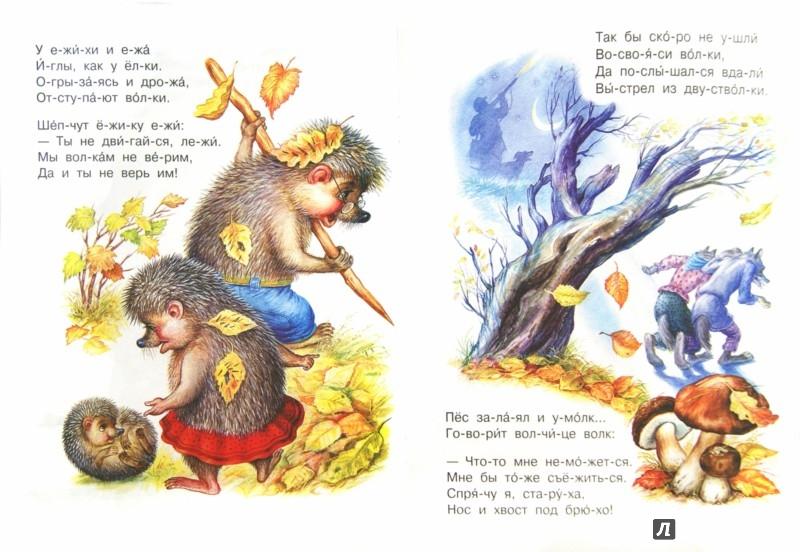 Иллюстрация 1 из 9 для Тихая сказка - Самуил Маршак | Лабиринт - книги. Источник: Лабиринт