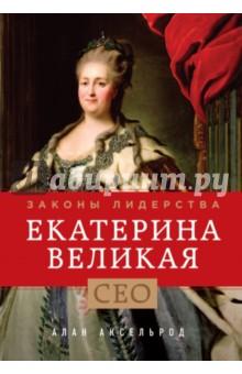 Екатерина Великая. Законы лидерства