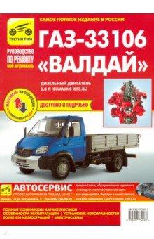 ГАЗ-33106 Валдай дизель, выпуск с 2010 г.Российские автомобили<br>Пособие по ремонту ГАЗ-33106 Валдай, а также руководство по техническому обслуживанию и эксплуатации автомобилей ГАЗ-33106 Валдай с 2010 года выпуска, оборудованных двигателями дизельными двигателями рабочим объемом 3,8 л. (Cummins ISF3.8l).<br>Настоящий технический справочник расскажет своему будущему пользователю о правилах эксплуатации грузового автомобиля ГАЗ-33106 Валдай, технического обслуживания и ремонта систем, узлов и агрегатов машины. Подробное и доступное описание ремонтных процедур дополнено многочисленными иллюстрациями, число которых превышает 450.<br>Данная книга ставит перед собой цель - оказывать всестороннюю помощь и поддержку владельцам и водителям автомобилей ГАЗ-33106 Валдай. Совет руководства может понадобиться как при проведении запланированного обслуживания или ремонта грузовика в условиях собственного гаража, но наиболее значимой помощь книги будет в случае непредвиденной поломки автомобиля на пустынном участке дороги, когда поблизости не будет ни одного человека способного помочь справиться с проблемой. В этой ситуации пособие по ремонту ГАЗ-33106 Валдай поможет Вам сориентироваться в ситуации и устранить проблему. Если же поломка грузовика настолько серьезна, что вызов эвакуатора становиться неизбежностью - руководство сможет стать отличной подсказкой механику из ближайшей придорожной автомастерской, который в силу некоторых обстоятельств не знаком с особенностями конструкции авто.<br>Самостоятельными главами издания представлены: инструкция по эксплуатации ГАЗ 33106, рекомендации по техническому обслуживанию и цветные схемы электрооборудования (электросхемы) автомобиля. <br>Руководство предназначено для владельцев и пользователей ГАЗ-33106 Валдай, механиков, работников СТО и сотрудников автосервисов.<br>Составитель: Горфин И.<br>