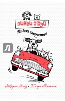 Обложка книги ДиксиО'Дэй.  На всех скоростях