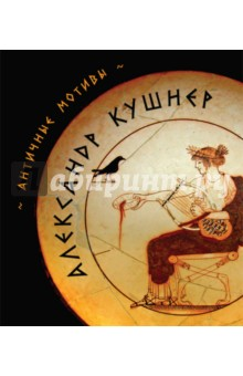 Античные мотивы