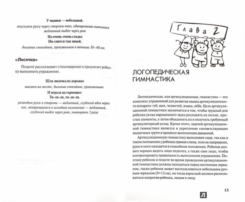 Иллюстрация 1 из 9 для Игры, загадки, стихи и чистоговорки для развития речи - Татьяна Трясорукова | Лабиринт - книги. Источник: Лабиринт