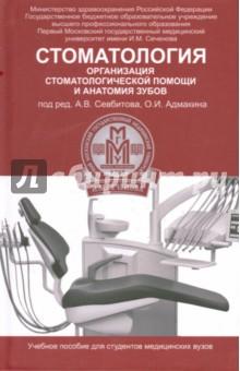 Стоматология. Организация стоматологической помощи и анатомия зубов. Учебное пособие