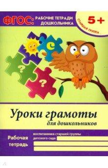 Уроки грамоты для дошкольников. Старшая группа. ФГОС