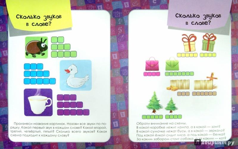 Иллюстрация 1 из 17 для Уроки грамоты для дошкольников. Старшая группа. ФГОС - Виктория Белых | Лабиринт - книги. Источник: Лабиринт