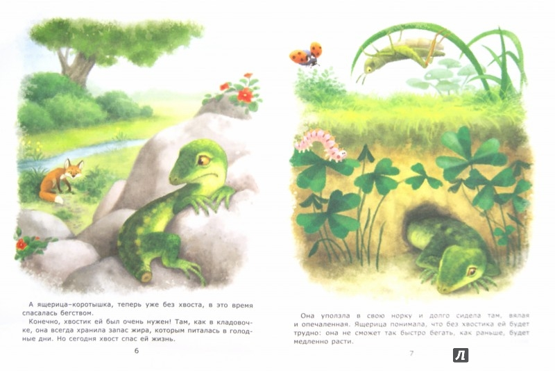 Иллюстрация 1 из 11 для Фокус ящерицы - Лариса Тарасенко | Лабиринт - книги. Источник: Лабиринт