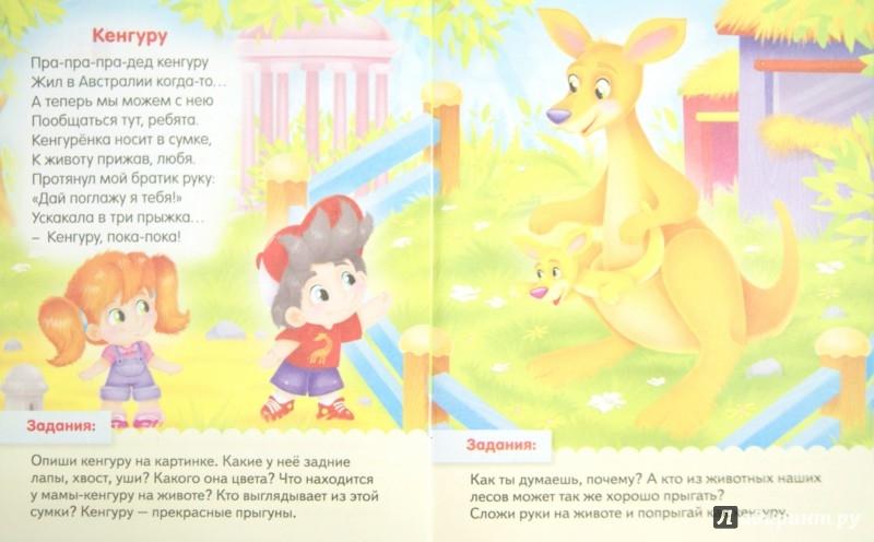 Иллюстрация 1 из 31 для Стихи для самых маленьких. В зоопарке - Вероника Нечаева   Лабиринт - книги. Источник: Лабиринт