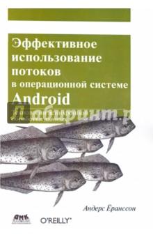 Эффективное использование потоков в операционной системе AndroidОперационные системы и утилиты для ПК<br>При написании действительно полезного и удобного приложения для Android без многопоточности никак не обойтись, но как узнать о технологиях и методиках, которые помогут решить такую задачу? Эта книга с практической точки зрения описывает несколько асинхронных механизмов, доступных в программной среде Android SDK, а также рассматривает основные принципы и правила выбора одного из них, лучше всего подходящего для создаваемого приложения.<br>Автор раскрывает все достоинства и недостатки каждой технологии, сопровождая теорию примерами программного кода, и подробно объясняет наиболее рациональные способы их применения. В первой части книги рассматриваются основополагающие компоненты, отвечающие за асинхронную обработку. Во второй части главное внимание уделено библиотекам и программным конструкциям ОС Android, используемым для разработки быстрых, эффективных и правильно структурированных приложений.<br>