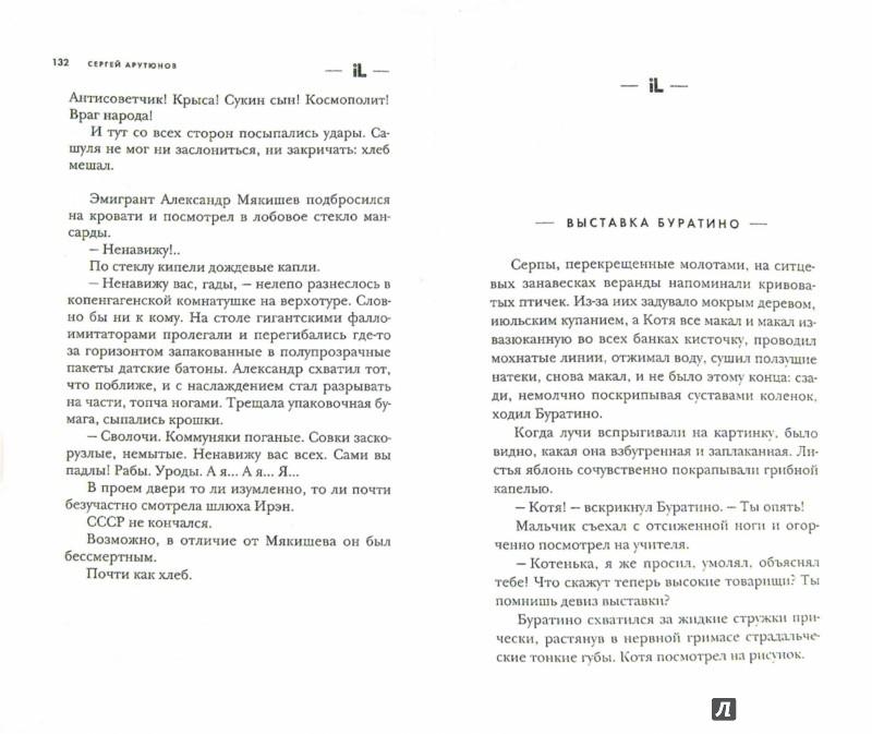 Иллюстрация 1 из 4 для Запах напалма по утрам - Сергей Арутюнов | Лабиринт - книги. Источник: Лабиринт