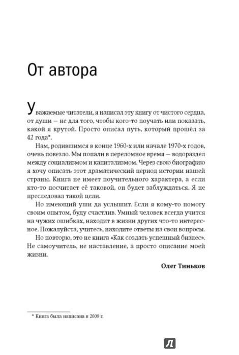 Иллюстрация 1 из 22 для Я такой как все. невыдуманный роман - Олег Тиньков | Лабиринт - книги. Источник: Лабиринт