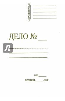 Папка-скоросшиватель. ДЕЛО. Белая (54974)