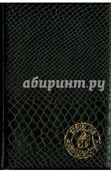 Zakazat.ru: Альбом для монет, 120 ячеек, 115х170мм  (М9-06).