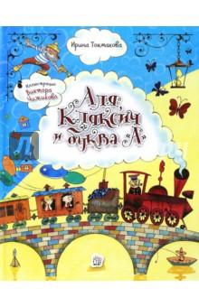Книга таинств зачарованных на русском i читать