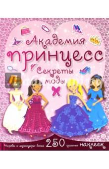 Академия принцесс. Секреты моды