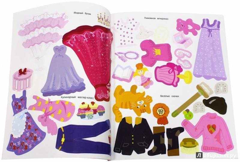 Иллюстрация 1 из 44 для Академия принцесс. Секреты моды   Лабиринт - книги. Источник: Лабиринт