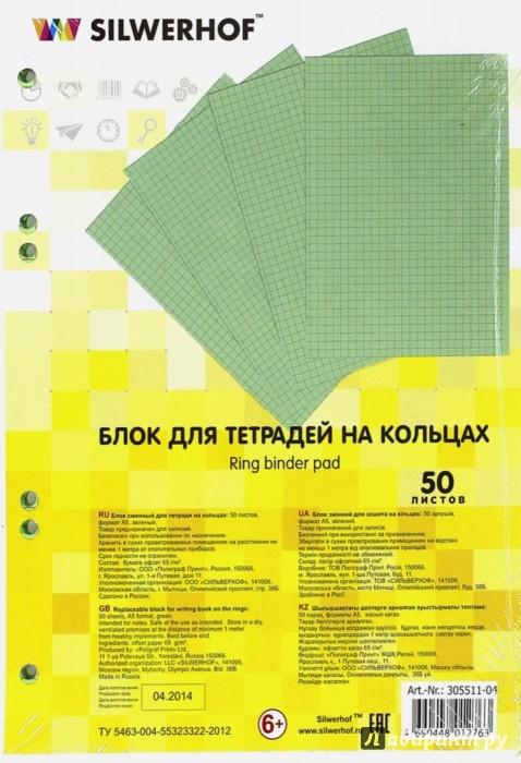 Иллюстрация 1 из 5 для Блок сменный для тетради на кольцах. 50 листов. Клетка. А5. Зеленый (305511-04)   Лабиринт - канцтовы. Источник: Лабиринт