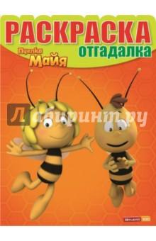 Раскраска-отгадалка. Пчёлка Майя (№1481)