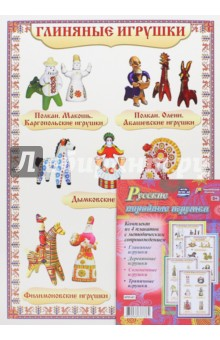 Комплект плакатов с методическим сопровождением Русские народные игрушки. ФГОСДемонстрационные материалы<br>Наглядно-дидактический материал предназначен для занятий по художественно-эстетическому развитию, развитию речи, а также может быть применен в логопедических играх и совместных занятиях детей и родителей.<br>СОДЕРЖАНИЕ ПЛАКАТОВ<br>Плакат Глиняные игрушки.<br>1. Полкан. Макошь. Каргопольские игрушки. 2. Полкан. Олени. Абашевские игрушки. 3. Дымковские игрушки. 4. Филимоновские игрушки. 5. Скопинские игрушки.<br>Плакат Деревянные игрушки.<br>1. Богородские игрушки. 2. Городецкие игрушки. 3. Федосеевские игрушки. 4. Полхов-майданская матрешка. 5. Сергиевопосадская матрешка.<br>Плакат Соломенные игрушки.<br>1. Баба. Мастер Медянцева. Михайловка, Пенза, 1979. Солома. 2. Куклы-стригушки. Конец XIX - начало XX в. Сергиевопосадский музей игрушки. Солома, ткань. 3. Конь. Солома. Беларусь. 4. Конь. Солома. Удмуртия.<br>Плакат Тряпичные игрушки.<br>1. Пеленашка. 2. Кубышка-травница. 3. Крупеничка. 4. Коляда. 5. Купавка. 6. Кукла-закрутка.<br>