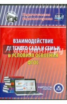 Взаимодействие детского сада и семьи в условиях (CD). ФГОС