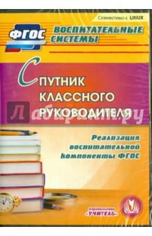 Спутник классного руководителя. Реализация воспитательной компоненты (CD). ФГОС