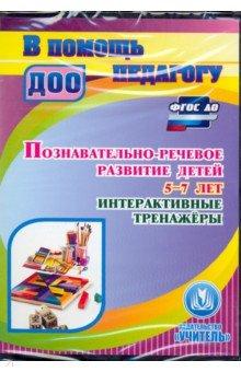Познавательно-речевое развитие детей 5-7 лет. Интерактивные тренажеры (CD ). ФГОС ДО