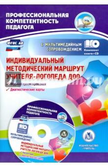 Индивидуальный методический маршрут учителя-логопеда ДОО. Журнал для проектирования. ФГОС (+CD)