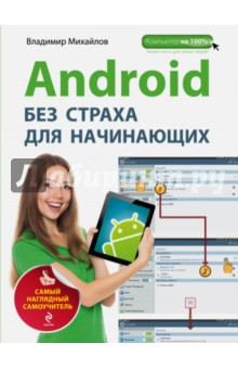 Android без страха для начинающих. Самый наглядный самоучительОперационные системы и утилиты для ПК<br>Планшет на Android - это не просто удобный инструмент для отдыха и развлечений. С его помощью можно делать массу полезных вещей, его легко использовать для работы, многочисленные приложения будет полезны в любой момент времени. <br>Но если вы сталкиваетесь с трудностями при освоении планшета на Android - то эта книга для вас. Открыв эту книгу, вы обнаружите, что она кардинально отличается от других - весь материал представлен в виде последовательных, подробно иллюстрированных визуальных инструкций. Выполняя пошаговые инструкции, вы никогда не запутаетесь в тех или иных действиях. Вы легко сможете использовать свой планшет на все 100%.<br>